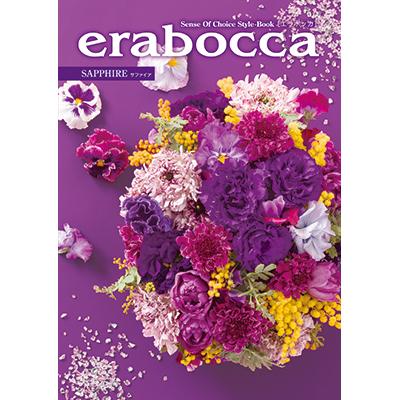 カタログギフト eraboca(エラボッカ) サファイア 15,800円コース