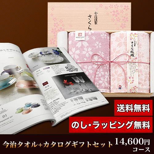 今治タオル&カタログギフトセット 14,600円コース (さくら紋織 バスタオル2P+オフェリア)