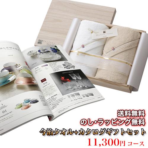 今治タオル&カタログギフトセット 11,300円コース (至福 バスタオル2P+サンタナ)