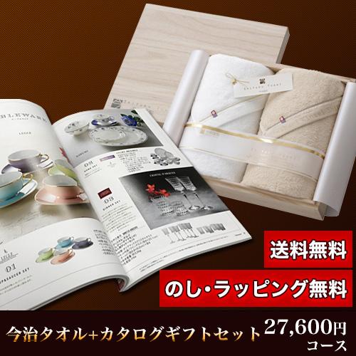 今治タオル&カタログギフトセット 27,600円コース (至福 バスタオル2P+スノーバード)
