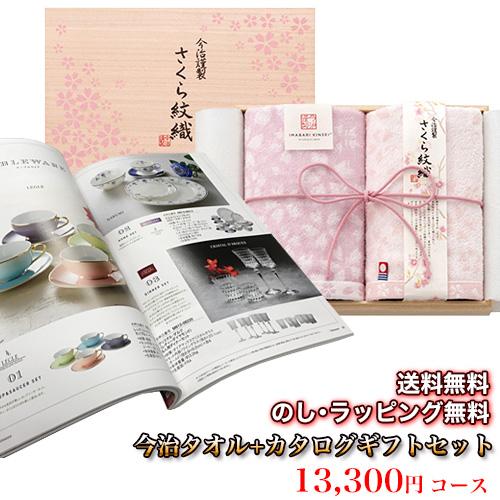 今治タオル&カタログギフトセット 13,300円コース (さくら紋織 フェイスタオル2P+メルローズ)