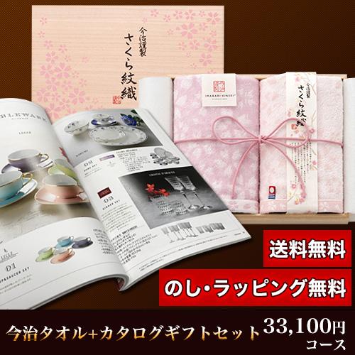 今治タオル&カタログギフトセット 33,100円コース (さくら紋織 フェイスタオル2P+インターフローラ)
