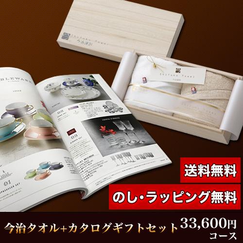 今治タオル&カタログギフトセット 33,600円コース (至福 フェイスタオル2P+インターフローラ)