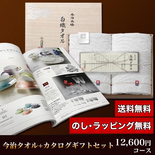 今治タオル&カタログギフトセット 12,600円コース (白織 フェイスタオル2P+メルローズ)