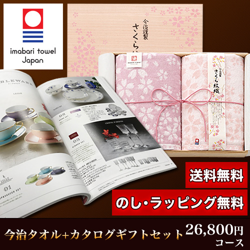 今治タオル&カタログギフトセット 26,800円コース (さくら紋織 バスタオル2P+ピーク)
