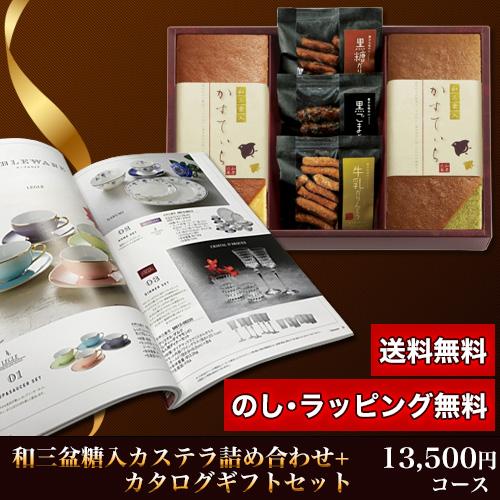 和三盆糖入かすてぃら&カタログギフトセット 13,500円コース (和三盆糖入かすてぃら+クレスト)