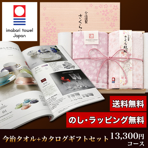 今治タオル&カタログギフトセット 13,300円コース (さくら紋織 フェイスタオル2P+山吹)