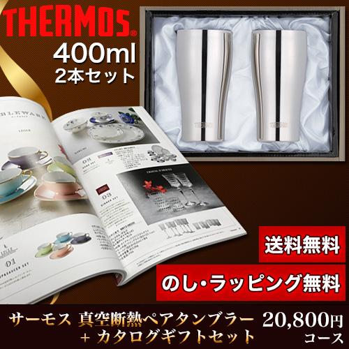 タンブラー&カタログギフトセット 20,800円コース (JCY-400GP1 SM+紫苑)