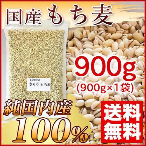 送料無料 メール便 クリックポスト 国産 高級品 900g 純国内産10割 永遠の定番モデル もち麦