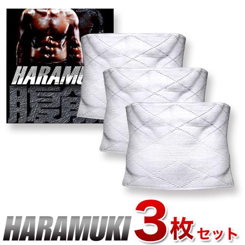HARAMUKI(ハラムキ) 3枚セット