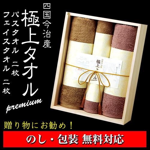 今治謹製タオル 極上タオル バスタオル2P フェイスタオル2P (GK14057) 木箱入