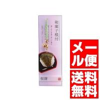 送料無料 即出荷 メール便 クリックポスト 桜餅 単品 和菓子根付 最新