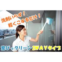 沒有洗滌劑 ! 只是輕輕擦拭。 Akari 星野嘮叨泥濘的玻璃窗口與污垢。 或輕輕一搓只有 10P09Jan16,fs04gm,