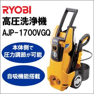 【リョービ 高圧洗浄機 AJP-1700VGQ】10P23Sep15、fs04gm、