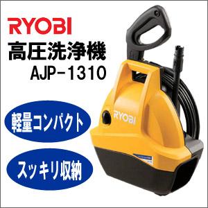 【リョービ 高圧洗浄機 AJP-1310】10P23Sep15、fs04gm、