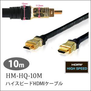 ハイパーツールズ ハイスピードHDMIケーブル 10M HM-HQ-10M [キャンセル・変更・返品不可]