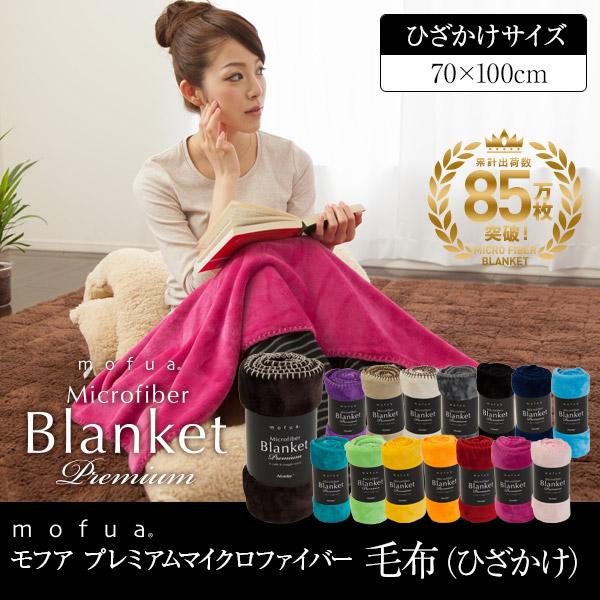 [Fall 2013 / winter mofua mohua Premier me Microfiber blanket throw size] [Fun gift _ packaging] [n5p1003]