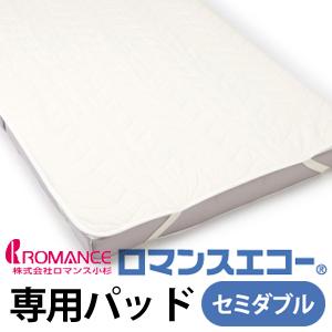 【ロマンスエコー 専用パッド セミダブル】10P23Sep15、fs04gm、