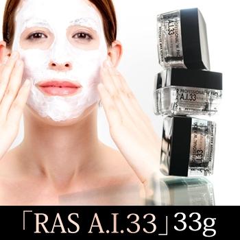 【RAS A.I.33(ラス・エーアイ・サーティスリー) 33g】10P23Sep15、fs04gm、