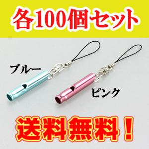 【ミニホイッスル ABO-08 100個セット】[返品・交換・キャンセル不可]