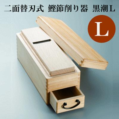 日本最大の 【四面替刃式 鰹節削り器 黒潮L】[返品・交換・キャンセル], 快適LIFE 5c5db7a2