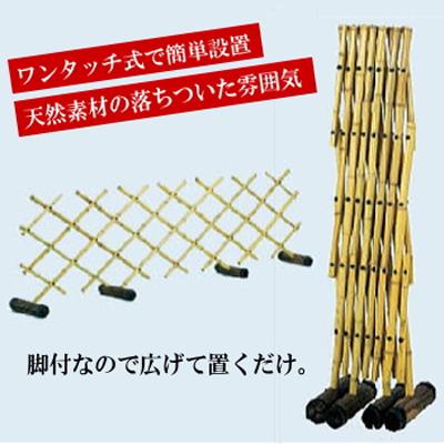 【竹しきり弁慶II(K10915)】天然竹を使用した自立式の竹フェンスです。[返品・交換・キャンセル不可]