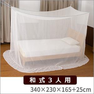 新越前蚊帳 和式3人用 340×230×165+25cm 和式3人用 [キャンセル・変更・返品不可]