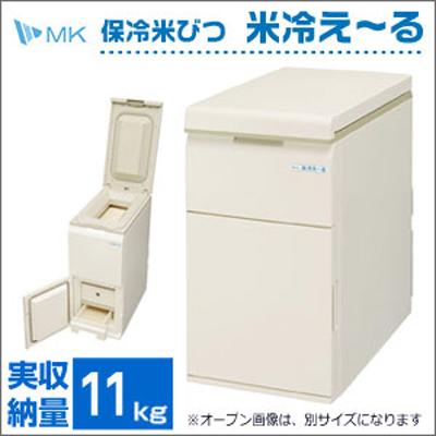 エムケー精工 保冷米びつ 米冷え~る 11kgタイプ [キャンセル・変更・返品不可]
