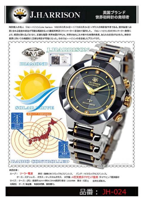 JOHN HARRISON 4石天然ダイヤモンド付 ソーラー電波腕時計 JH-024 [キャンセル・変更・返品不可]