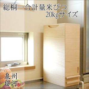 日本製 米びつ一合計量無地20kg 4119 [キャンセル・変更・返品不可]