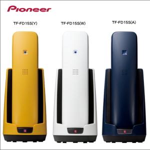 Pioneer(パイオニア) デジタルコードレス留守番電話機 TF-FD15S(Y)/TF-FD15S(W)/TF-FD15S(A) [キャンセル・変更・返品不可]