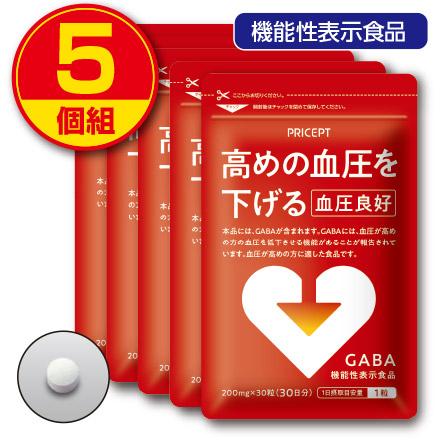 新登場 送料無料 高めの血圧を下げる 期間限定 特別価格 血圧良好 30粒 サプリ 5個組 機能性表示食品 30日分 GABA 正規品送料無料 買収 高血圧 ギャバ