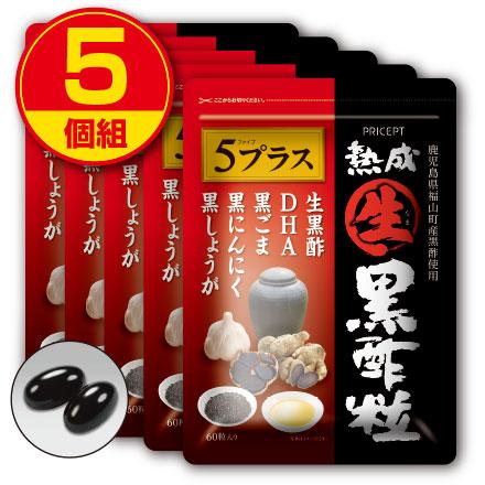 熟成生黒酢粒5プラス(5個組)【送料無料】