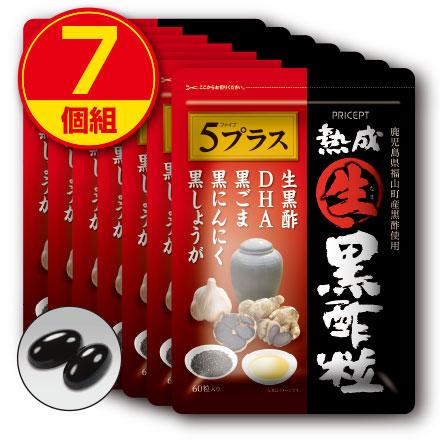 熟成生黒酢粒5プラス(7個組)【リニューアル新登場・送料無料】