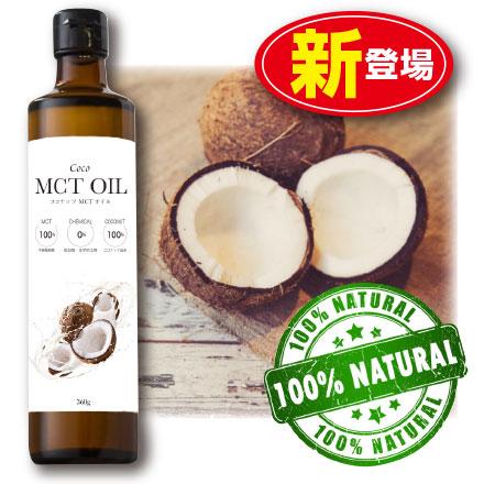 【新登場】ダイエット&考える毎日を強力サポート! 【新登場】Coco MCTオイル 360g(単品)100%ココナッツ由来 中鎖脂肪酸