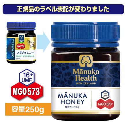 食物メチルグリオキサール(MGO)含有の香り高いハチミツ 【送料無料】マヌカハニー MGO573+(旧 MGO550+)UMF16+ (250g)マヌカヘルス (国内正規輸入品・新ラベル)マヌカ蜂蜜 はちみつ 富永貿易