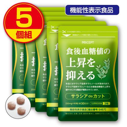 【新登場・送料無料】食後血糖値の上昇を抑える サラシアdeカット 90粒 30日分(5個組)サプリ 機能性表示食品