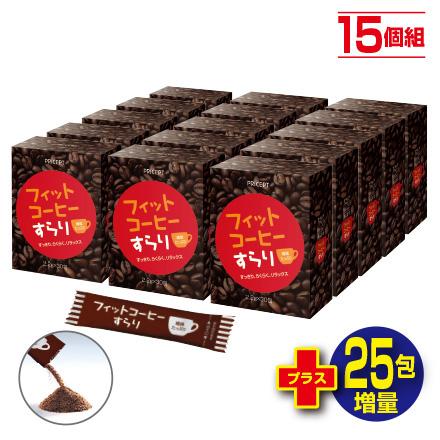 【送料無料】フィットコーヒーすらり 30包(15個組・450包)ダイエットサポートコーヒー 【期間限定25包増量】