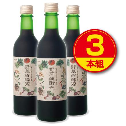 【送料無料】野草醗酵源 (360ml)【酵素ドリンク】(3本組)