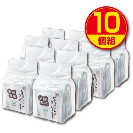【新登場・送料無料】有機栽培カフェインレスコーヒードリップバッグ(10g×10包)【10個組・100包】オーガニック 有機JAS認定 カフェイン99.9%カット