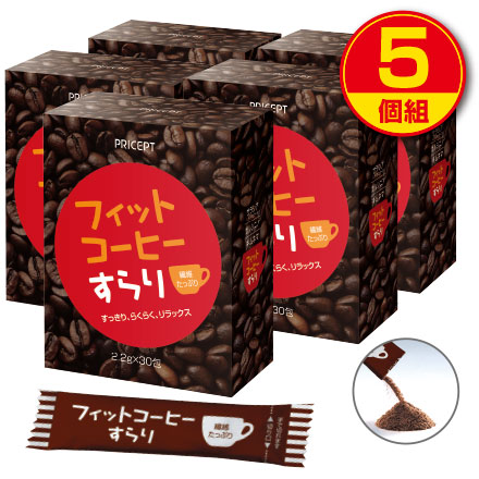 【送料無料】フィットコーヒーすらり 30包(5個組・150包) ダイエット コーヒー