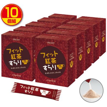 【新登場・送料無料】フィット紅茶すらり 30包(10個組・300包)ダイエットサポート紅茶 食物繊維配合