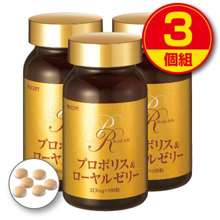 【送料無料】プロポリス&ローヤルゼリー(180粒)【3個組】フラボノイド ビタミン ミネラル