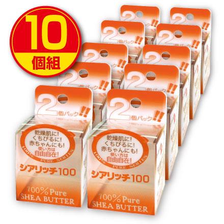 【送料無料】シアリッチ100(無添加100%シアバター)(8g×2個)【10個組】