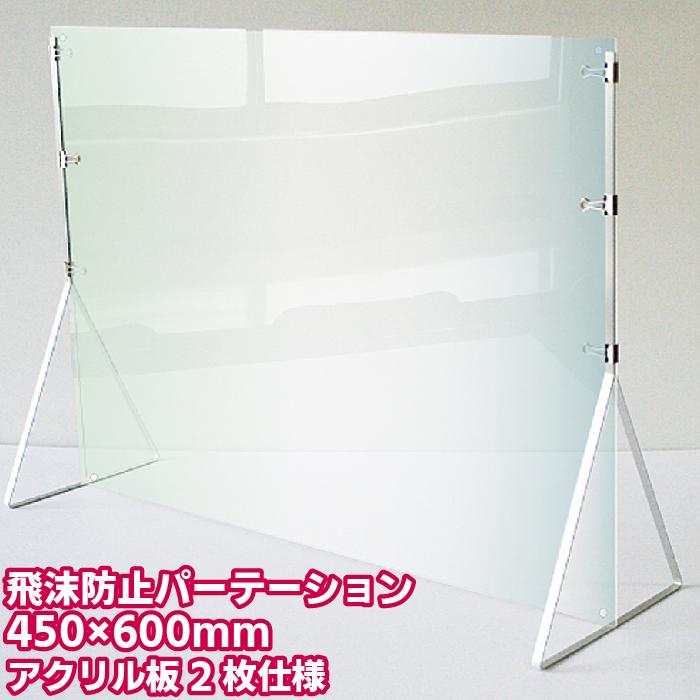 飛沫防止パーテーション アクリル製 450×600mm アクリル板2枚仕様【アルテ】
