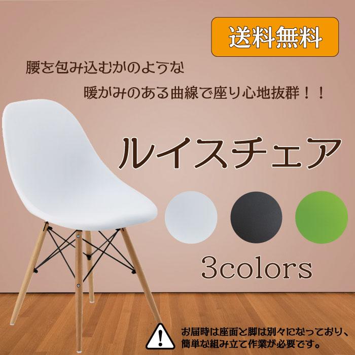 チェア CL-793C ルイスチェア ダイニングチェア モダン シンプル 椅子 いす イス 脚 キズ防止 カジュアル 天然木 ホワイト 白 ブラック 黒 グリーン 緑 送料無料