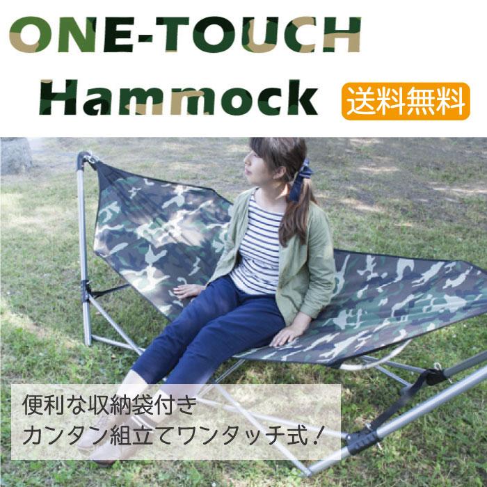 ワンタッチハンモック RKC-537 折りたたみ 持ち運び 収納袋 ポータブルハンモック キャンプ BBQ ピクニック アウトドア 庭 ビーチ