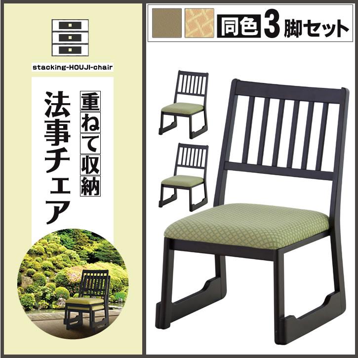 同色3脚1セット 送料無料 スタッキング 法事チェアー 和座椅子 椅子 イス 一人掛け 法事 お盆 座椅子 和風 和室 天然木 高タイプ BC-1030