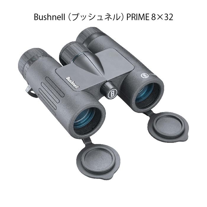 双眼鏡 ブッシュネル プライム8×32 アウトドア キャンプ 登山【送料無料・北海道・沖縄・離島は送料あり】