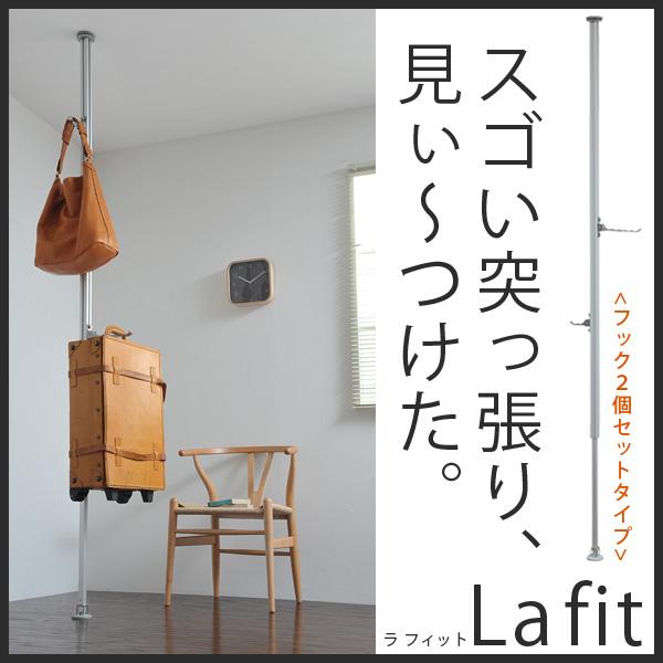 ラフィット Aセット(フックL×1、フックS×1)